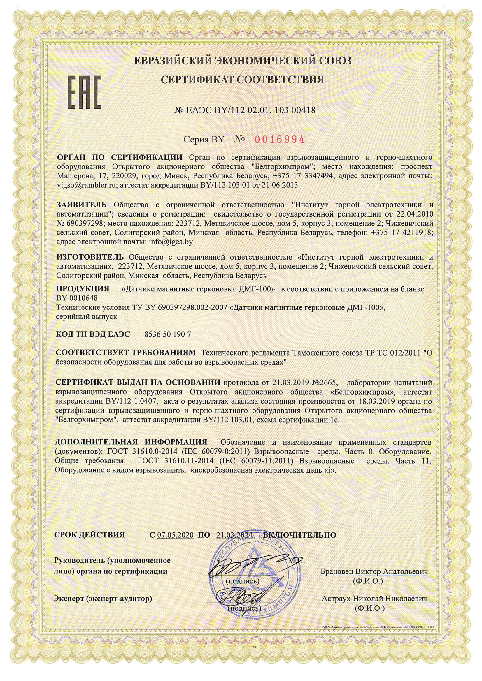 Certificate of conformity to CU TR 012/2011 No.ЕАЭС BY/112 02.01.103 00418 valid till 21.03.2024