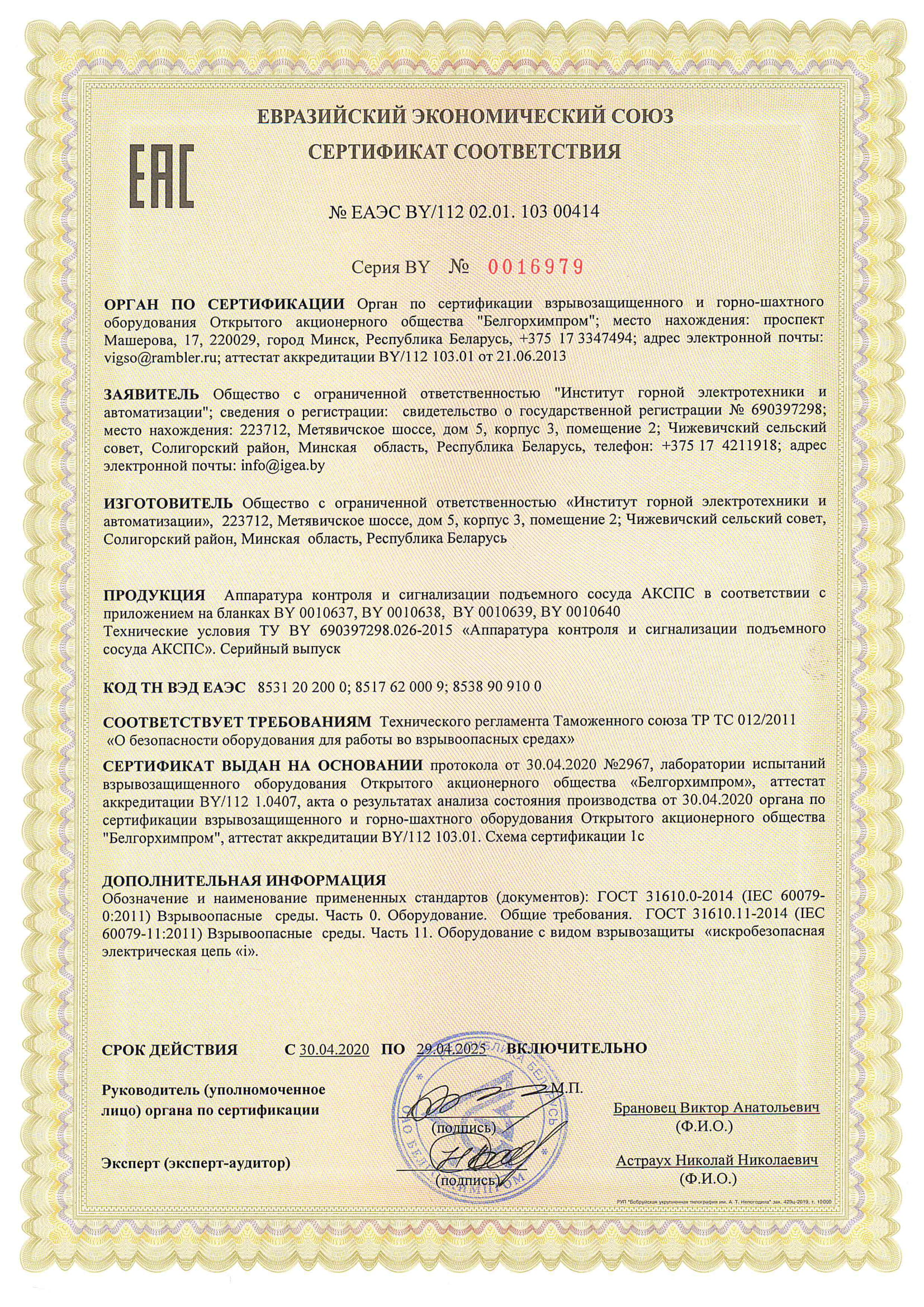 Certificate of conformity to CU TR 012/2011 No.ЕАЭС BY/112 02.01. 103 00414 valid till 29.04.2025