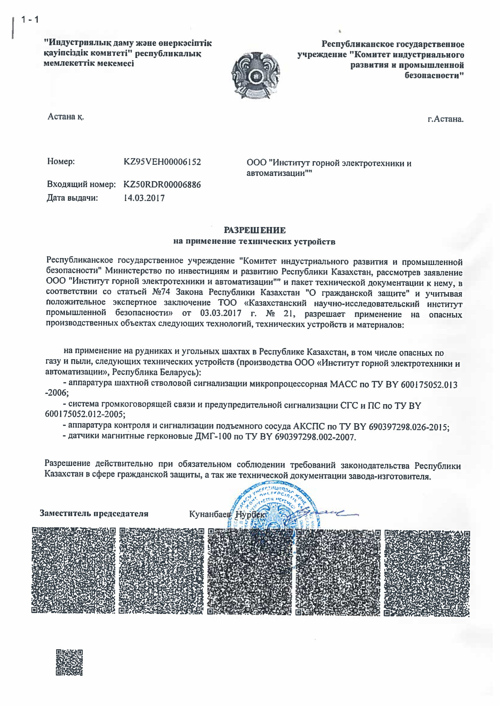 Permit to use in Kazakhstan KZ95VEH00006152 dated 14.03.2017