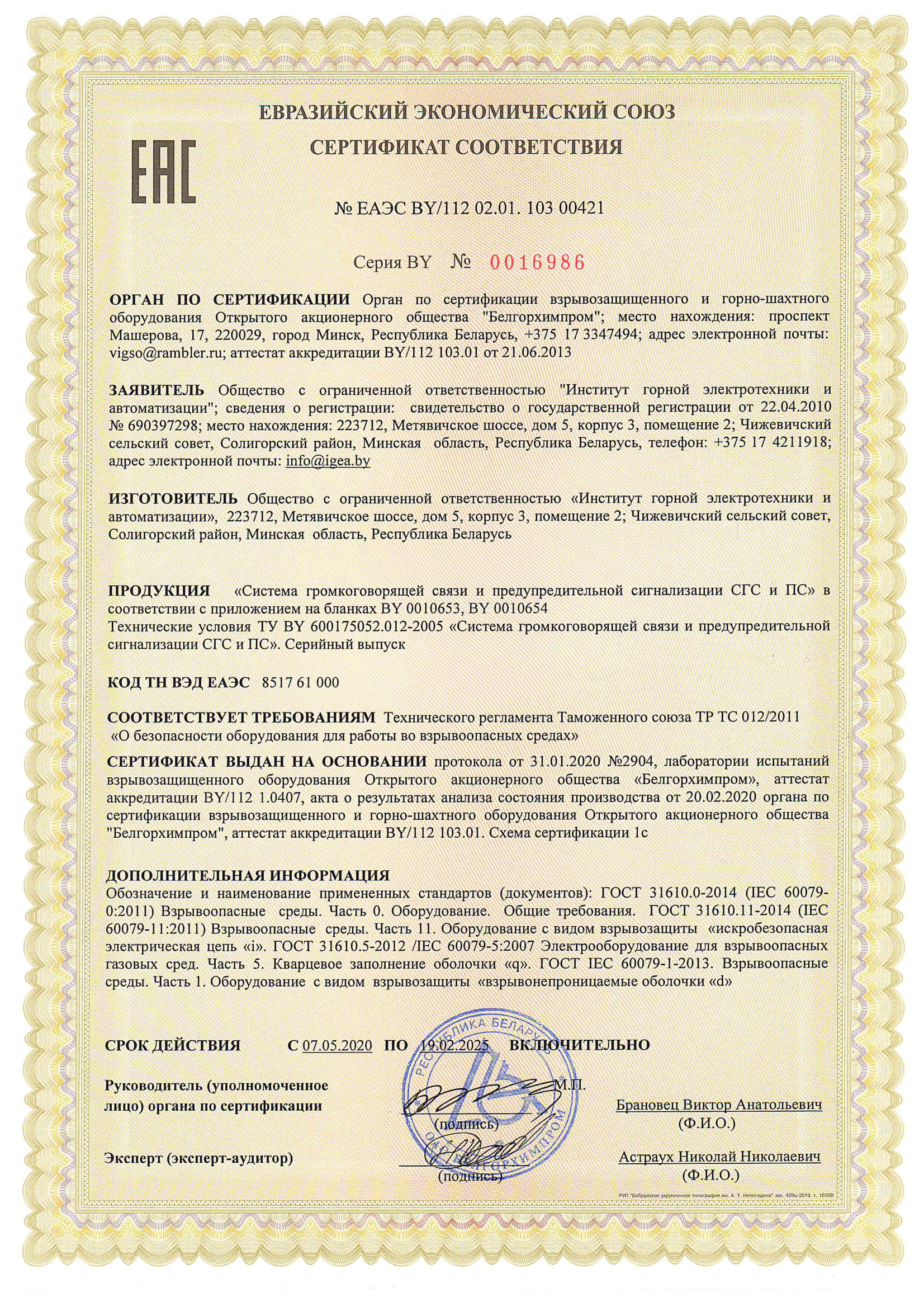 Certificate of conformity to CU TR 012/2011 No.ЕАЭС BY/112 02.01. 103 00421 valid till 19.02.2025