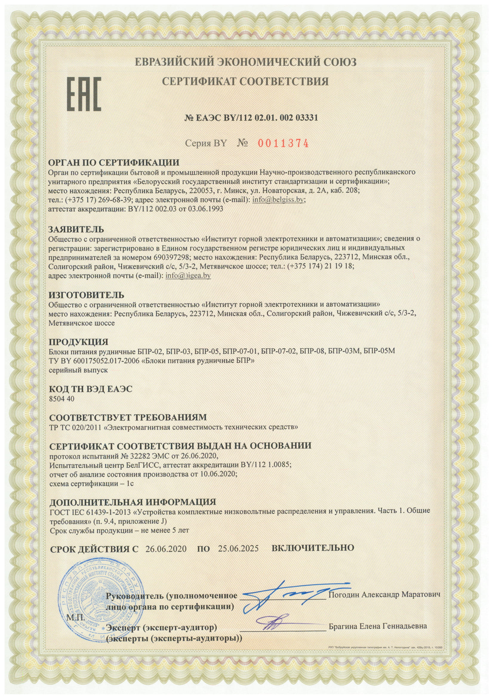 Certificate of conformity to CU TR 020/2011 - No.ЕАЭС BY/112 02.01.  002 03331 valid till 25.06.2025